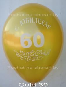 С юбилеем 60